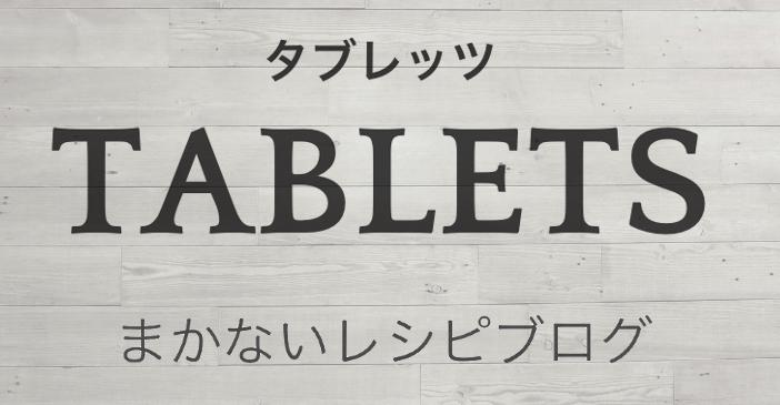 まかないレシピブログ TABLETS(タブレッツ)